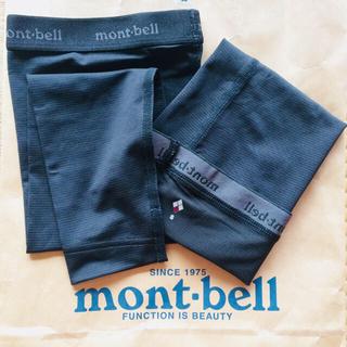 モンベル(mont bell)のモンベル ライトトレール レッグカバー 女性用 Sサイズ(登山用品)