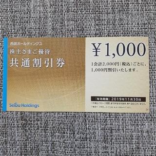 Prince - 即発送❗10枚♥️ヤマト運輸扱い発送♥️西武株主さま共通割引券
