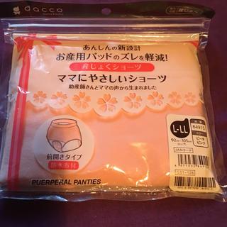 ニシマツヤ(西松屋)の未使用未開封 産褥ショーツ(マタニティ下着)