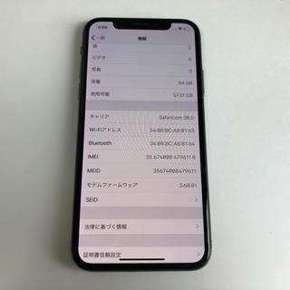 ■美品 SIMフリーiPhoneX 64GB グレー 利用制限補償あり■