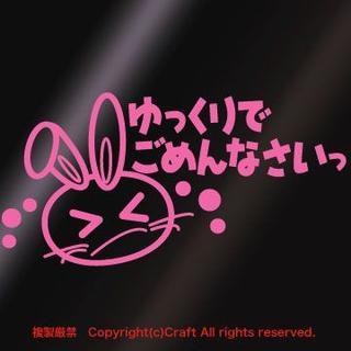 ゆっくりでごめんなさいっT-2☆うさぎ ステッカー(ライトピンク)(車外アクセサリ)