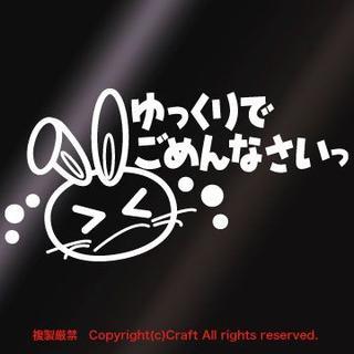 ゆっくりでごめんなさいっT-2☆うさぎ ステッカー(白)(その他)