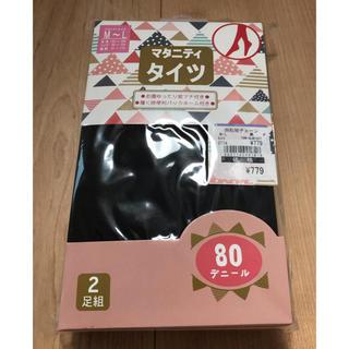 ニシマツヤ(西松屋)の未使用 マタニティタイツ(マタニティタイツ/レギンス)