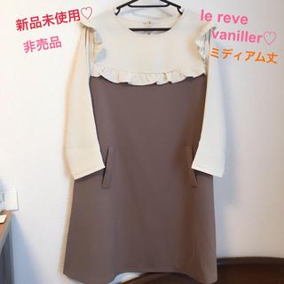 le reve vaniller - 【新品未使用】6/25まで値下げ♡le reve vaniller♡ワンピース