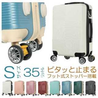 ピタッと止まるスーツケース Sサイズ 117S(スーツケース/キャリーバッグ)
