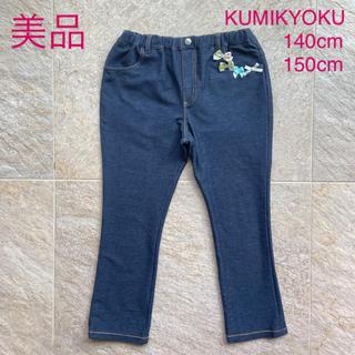 kumikyoku(組曲) - 美品 140cm 150cm KUMIKYOKU ソフトデニム