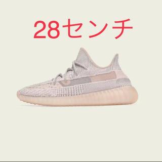 アディダス(adidas)のyeezy boost 350 V2 SYNTH 28.0(スニーカー)