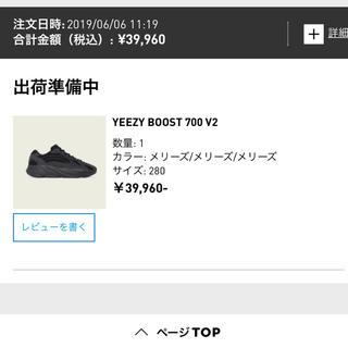 アディダス(adidas)のyeezy boost700(スニーカー)