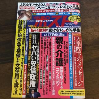 ショウガクカン(小学館)の週刊ポスト(アート/エンタメ/ホビー)