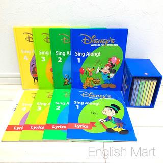 Disney - 【新品未開封含む】シングアロングCD &歌詞絵本 ディズニー英語 DWE