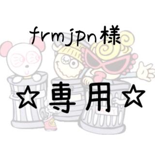 ヒステリックミニ(HYSTERIC MINI)のfrmjpn様専用(ぬいぐるみ/人形)