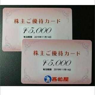 西松屋 - 西松屋 株主優待券 1万円分 株主 優待券