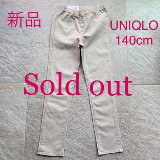 ユニクロ(UNIQLO)の新品未着用 140cm UNIQLO ユニクロ イージーレギンスパンツ(パンツ/スパッツ)