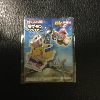 ポケモン(ポケモン)のセブンイレブン限定/ポケモンメタルチャーム/非売品(キーホルダー)