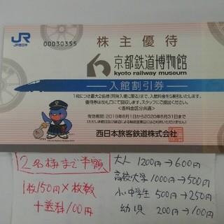 ジェイアール(JR)のJR西日本株主優待の京都鉄道博物館半額優待割引券2枚399円、複数枚ございます!(美術館/博物館)