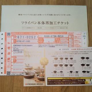 アサヒ軽金属 - 【アサヒ軽金属】再加工チケット