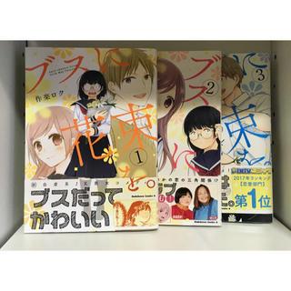 カドカワショテン(角川書店)のブスに花束を。1〜3巻セット(少女漫画)