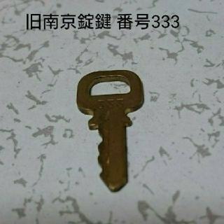ルイヴィトン(LOUIS VUITTON)のルイヴィトン 旧パドロックキー 南京錠 鍵 番号333(その他)