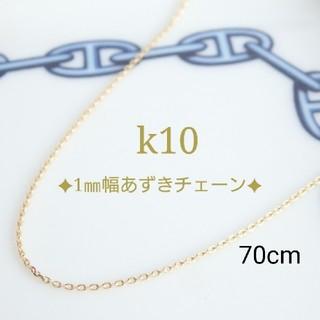 K10YG ロングネックレスチェーン 70cm(ネックレス)