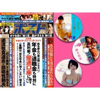 小学館 - 週間ポスト 4月26日号  DVD3枚付