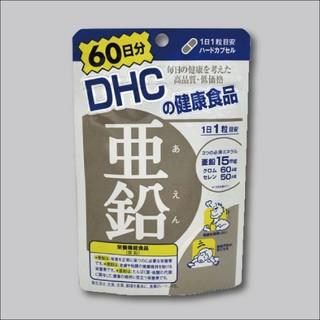 ディーエイチシー(DHC)のDHC亜鉛 60日分×1袋 賞味期限2022.3(その他)