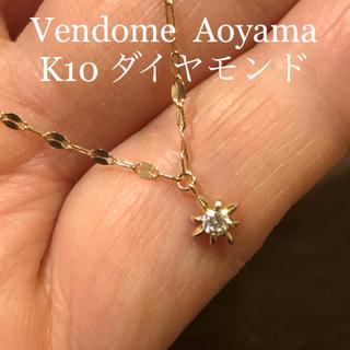 ヴァンドームアオヤマ(Vendome Aoyama)のヴァンドーム青山 K10 ダイヤモンネックレス(ネックレス)