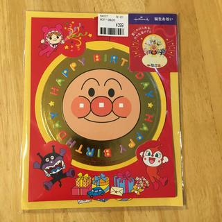 アンパンマン(アンパンマン)のアンパンマン バースデーカード(カード/レター/ラッピング)