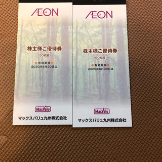AEON - イオン  株主優待