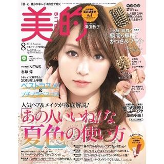 ショウガクカン(小学館)の雑誌🖤美的 2019年8月号(ファッション)
