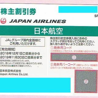 ジャル(ニホンコウクウ)(JAL(日本航空))のJAL 株主優待券 4枚セット(航空券)
