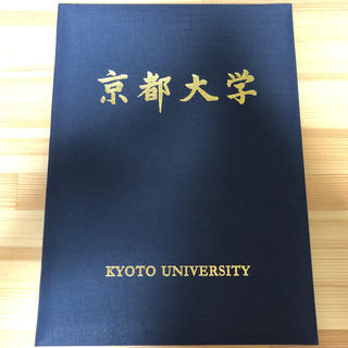 京大 学位記入れ