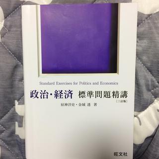 オウブンシャ(旺文社)の政治経済 標準問題精講(語学/参考書)