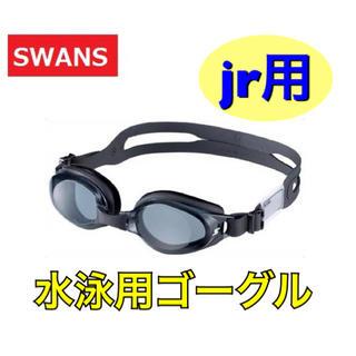 スワンズ(SWANS)のSWANS スワンズ 子供用スイミングゴーグル ブラック(マリン/スイミング)