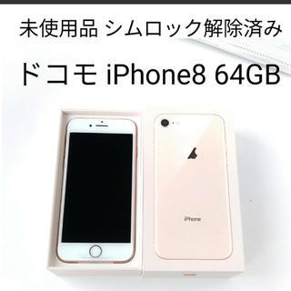 iPhone - 未使用品 ドコモ iPhone8 64gb SIMロック解除 ゴールド