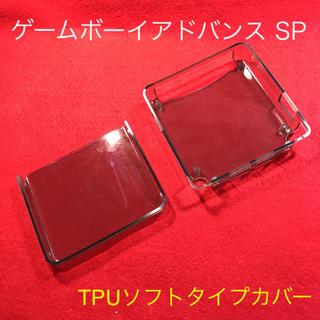 ゲームボーイアドバンス(ゲームボーイアドバンス)のGBASP ゲームボーイアドバンスSP TPU ソフトカバー 1個 本体保護 (その他)