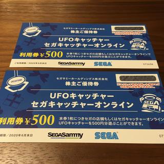 セガ(SEGA)のセガサミー UFOキャッチャー クーポン 2枚(その他)