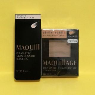 MAQuillAGE - 新品 マキアージュ ドラマティックパウダリー スキンセンサーベースEX セット