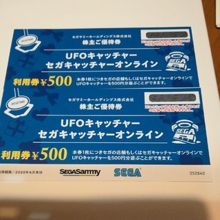 セガ(SEGA)のセガミー株主優待券×2枚(その他)