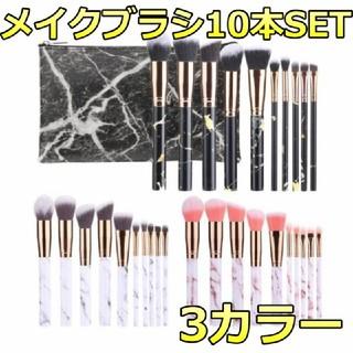 ブラック ポーチなし メイクブラシ10本セット 大理石デザイン(コフレ/メイクアップセット)