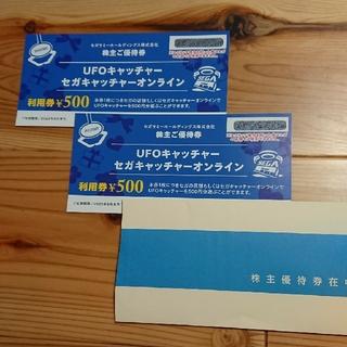 セガ(SEGA)のセガサミー UFOキャッチャー券 セガキャッチャーオンライン 株主優待券2枚(その他)
