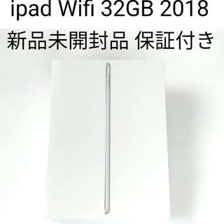 iPad - 新品未開封品 ipad 32gb 2018 第六世代 シルバー Wifiモデル