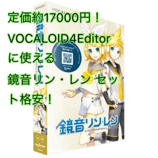 ヤマハ - 【格安】VOCALOID 4 Editor用 鏡音リン・レン Windows