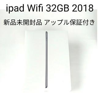 iPad - ipad 32GB Wifiモデル 新品未開封品 スペースグレイ 保証付き