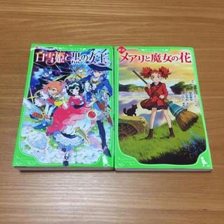 角川書店 - 白雪姫と黒の女王     メアリと魔女の花   2冊セット
