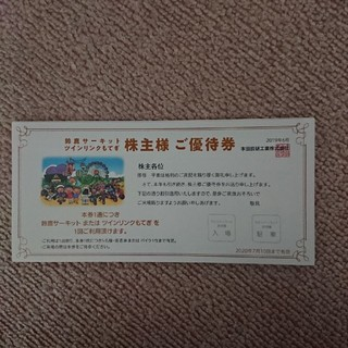 ホンダ(ホンダ)のホンダ  株主優待(遊園地/テーマパーク)