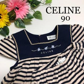 celine - セリーヌ ワンピース パンツ付き 90 マリン 日本製 ディオール バーバリー