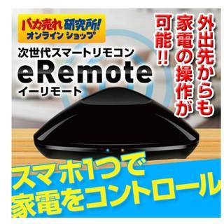 イーリモート eRemote