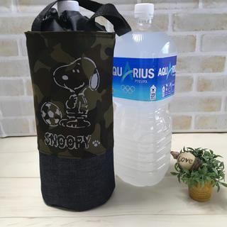 スヌーピー (迷彩サッカー)ハンドメイド2リットルペットボトルカバー