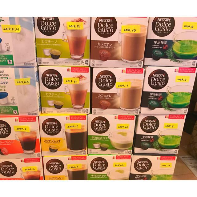 Nestle(ネスレ)の20箱 ネスレ コーヒー ウェルネス ケール  ミルク 食品/飲料/酒の飲料(コーヒー)の商品写真