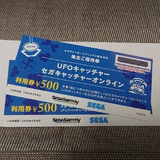 セガ(SEGA)のセガサミー株主優待券 UFO キャッチャー セガキャッチャーオンライン 利用券(その他)